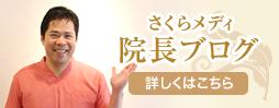 日立市・高萩市 さくらメディスタッフブログ